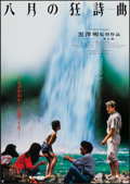 """Movie Posters:Foreign, Rhapsody in August & Other Lot (Shochiku Eiga, 1990). JapaneseB2s (3) (20.25"""" X 28.5""""). Foreign.. ... (Total: 3 Items)"""
