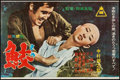 "Movie Posters:Foreign, Samé (Toei Co. Ltd., 1964). Japanese B3 (13.25"" X 20.25""). Foreign.. ..."