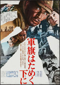 """Movie Posters:Foreign, Under the Flag of the Rising Sun (Toho, 1971). Japanese B2 (20"""" X 28.5""""). Foreign.. ..."""