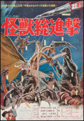 """Movie Posters:Science Fiction, Destroy All Monsters (Toho, 1968). Japanese B2 (20.25"""" X 28.5"""").Science Fiction.. ..."""