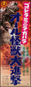 "Movie Posters:Science Fiction, Godzilla's Revenge (Toho, 1969). Japanese Speed (10"" X 28.75""). Science Fiction.. ..."