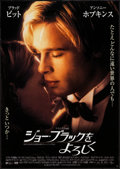 "Movie Posters:Fantasy, Meet Joe Black & Other Lot (Universal, 1998). Japanese B2s (2)(20.25"" X 28.5""). Fantasy.. ... (Total: 2 Items)"