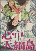 """Movie Posters:Foreign, Double Suicide (Toho, 1969). Japanese B2 (20.25"""" X 28.5""""). Foreign.. ..."""