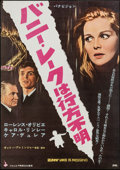 "Movie Posters:Mystery, Bunny Lake is Missing (Columbia, 1966). Japanese B2 (20"" X 28.5"").Mystery.. ..."