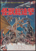 """Movie Posters:Science Fiction, Destroy All Monsters (Toho, 1968). Japanese B2 (20.25"""" X 28.25"""").Science Fiction.. ..."""