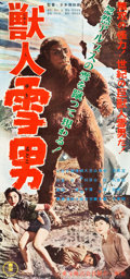 "Movie Posters:Horror, Half Human (Toho, 1957). Japanese Speed (11"" X 23"").. ..."
