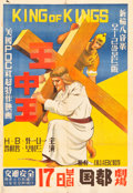 "Movie Posters:Historical Drama, The King of Kings (Pathé, 1927). Korean Poster (21.5"" X 31"").Historical Drama.. ..."
