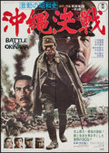 """Movie Posters:Foreign, Battle of Okinawa (Toho, 1971). Japanese B2 (20.25"""" X 28.5""""). Foreign.. ..."""