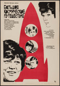 "Movie Posters:Foreign, Big Cosmic Voyage (Gorky Film, 1975). Russian Poster (16"" X 23"").Foreign.. ..."