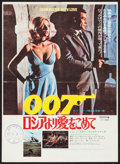 "Movie Posters:James Bond, From Russia with Love (United Artists, R-1972). Japanese Speed(7.5"" X 10.5"") DS. James Bond.. ..."
