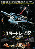 "Movie Posters:Science Fiction, Star Trek II: The Wrath of Khan (Paramount, 1982). Japanese B2(20.25"" X 28.5""). Science Fiction.. ..."