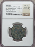 Ancients:Judaea, Ancients: JUDAEA. Bar Kokhba Revolt (AD 132-135). AE middle bronze(25mm, 11.01 gm). ...