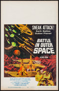 "Movie Posters:Science Fiction, Battle in Outer Space (Columbia, 1960). Window Card (14"" X 22"").Science Fiction.. ..."