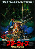 """Movie Posters:Science Fiction, The Empire Strikes Back (20th Century Fox, 1980). Japanese B2 (20""""X 28.5"""") Style B. Science Fiction.. ..."""