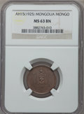 Mongolia, Mongolia: People's Republic Sextet of Certified Coins AH 15(1925),... (Total: 6 coins)