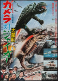"Movie Posters:Science Fiction, Gamera vs. Jiger (Daiei, 1970). Trimmed Japanese B2 (20"" X 28"").Science Fiction.. ..."