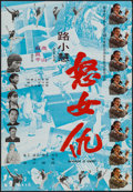 "Movie Posters:Action, Revenge is Sweet (Tai Shun, 1974). Hong Kong Poster (21"" X 30"") Flat Folded. Action.. ..."