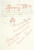 """Autographs:Statesmen, Joseph Stalin Autograph Note Signed, In Response to a Request fromHis Daughter, Svetlana, a.k.a. """"Setanka the Hostess""""...."""
