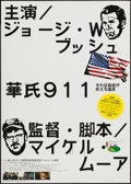 "Movie Posters:Documentary, Fahrenheit 9/11 (Herald, 2004). Japanese B2 (20.25"" X 28.5""). Documentary.. ..."
