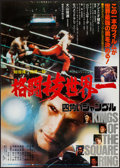 """Movie Posters:Sports, Kings of the Square Ring (Shochiku, 1978). Japanese B2s (2) (20.25"""" X 28.5""""), Styles A and B. Sports.. ... (Total: 2 Items)"""