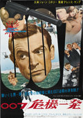"Movie Posters:James Bond, From Russia with Love (United Artists, 1964). Japanese B2 (20"" X28.5""). ..."