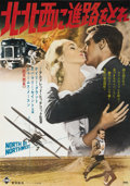 "Movie Posters:Hitchcock, North by Northwest (MGM, 1959). Japanese B2 (20"" X 29""). ..."