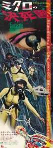 "Movie Posters:Science Fiction, Fantastic Voyage (20th Century Fox, 1966). Japanese STB (20"" X58""). ..."