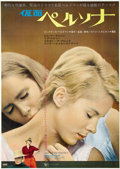 "Movie Posters:Drama, Persona (Lopert Pictures, 1967). Japanese B2 (20"" X 29"")...."