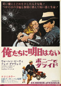 """Movie Posters:Crime, Bonnie and Clyde (Warner Brothers, 1967). Japanese B2 (20"""" X 29"""")...."""