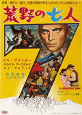 "Movie Posters:Western, The Magnificent Seven (United Artists, 1960). Japanese B2 (20"" X29""). ..."