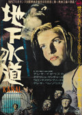 "Movie Posters:War, Kanal (P.P. Film, 1957). Japanese B2 (20"" X 29""). ..."