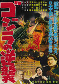 "Movie Posters:Science Fiction, Gigantis the Fire Monster (Toho, 1955). Japanese B2 (20"" X 29"")Style A. ..."