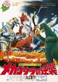 "Movie Posters:Science Fiction, The Terror of Godzilla (Toho, 1975). Japanese B2 (20"" X 29""). ..."