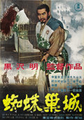 "Movie Posters:War, Throne of Blood (Toho, 1957). Japanese B2 (20"" X 29""). ..."