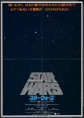 """Movie Posters:Science Fiction, Star Wars (20th Century Fox, 1977). Japanese B2 (20"""" X 28.5"""")Advance. Science Fiction. ..."""