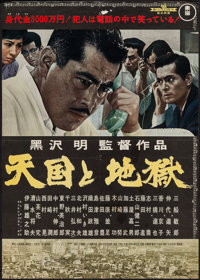 "High and Low (Toho, 1963). Japanese B2 (20.25"" X 28.5""). Foreign"
