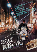 "Movie Posters:Rock and Roll, Quadrophenia (TOWA, 1979). Japanese B2 (20.25"" X 28.75""). Rock andRoll.. ..."