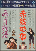 """Movie Posters:Foreign, Ugetsu & Street of Shame Combo (Daiei, R-1950s). Japanese B2 (20.25"""" X 28.5"""") DS. Foreign.. ..."""