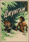 "Movie Posters:Adventure, Jungle Book (1940s). Original Russian Artwork (27.5"" X 39.5).Adventure.. ..."