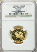China:People's Republic of China, China: People's Republic gold Proof 100 Yuan 1986 PR69 Ultra Cameo NGC,...