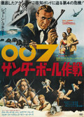 "Movie Posters:James Bond, Thunderball (United Artists, 1965). Japanese B2 (20"" X 29""). . ..."