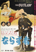 """Movie Posters:Western, The Outlaw (United Artists, 1950s). Post-War Japanese B2 (20"""" X29""""). ..."""