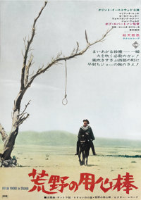 "A Fistful of Dollars (United Artists, 1967). Japanese B2 (20"" X 29"")"