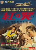 "Movie Posters:Adventure, The High and the Mighty (Warner Brothers, 1954). Japanese B2 (20"" X29""). ..."