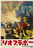 "Movie Posters:Western, Rio Bravo (Warner Brothers, 1959). Japanese B2 (20"" X 29""). ..."