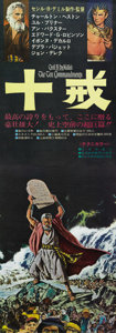 """Movie Posters:Historical Drama, The Ten Commandments (Paramount, 1956). Japanese STB (20"""" X 58"""")...."""