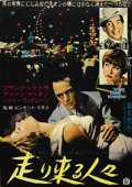 """Movie Posters:Drama, Some Came Running (MGM, 1959). Japanese B2 (20"""" X 29""""). ..."""