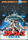 "Movie Posters:Science Fiction, The Empire Strikes Back (20th Century Fox, 1980). Japanese B2(20.25"" X 28.5"") Style A. Science Fiction.. ..."