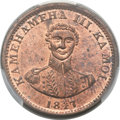 Coins of Hawaii, 1847 1C Hawaii Cent MS63 Red and Brown PCGS. Medcalf 2CC-2....
