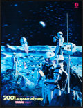 "Movie Posters:Science Fiction, 2001: A Space Odyssey (MGM, 1968). Lenticular 3-D Display (10.75"" X13.5"").. ..."